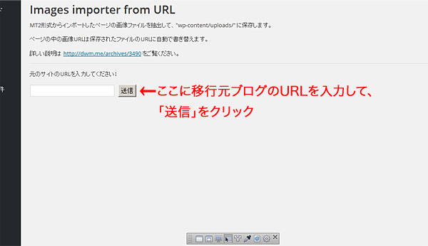 Images importer from URL02